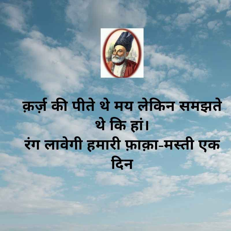 mirza ghalib sher in hindi