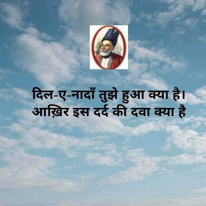 ghalib ki shayari