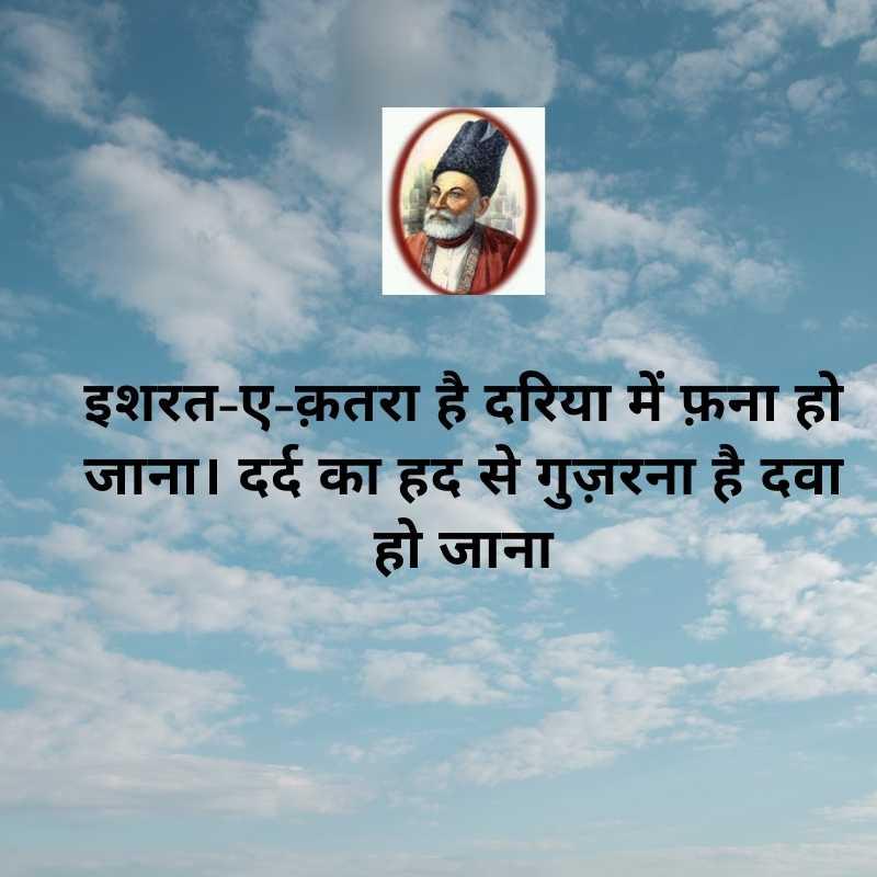 mirza ghalib sad shayari