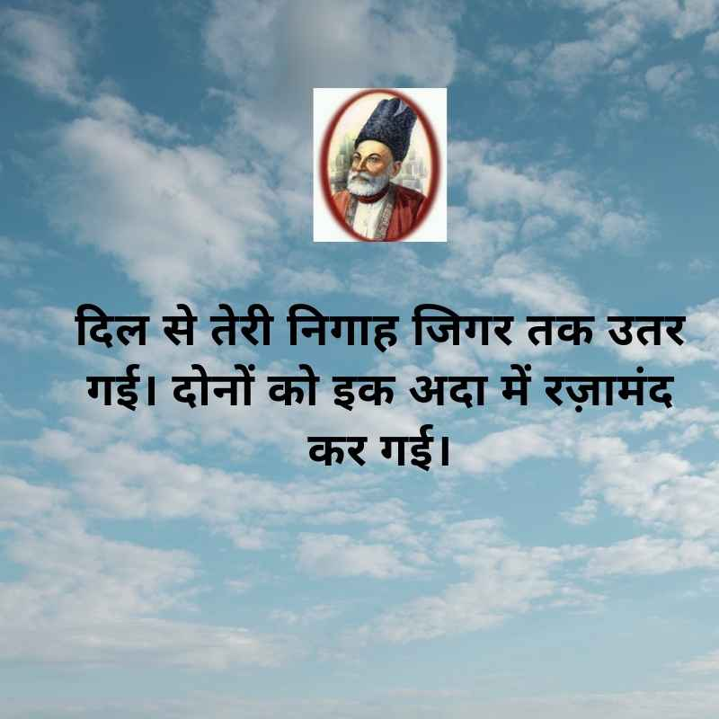 galib ki shayari in hindi