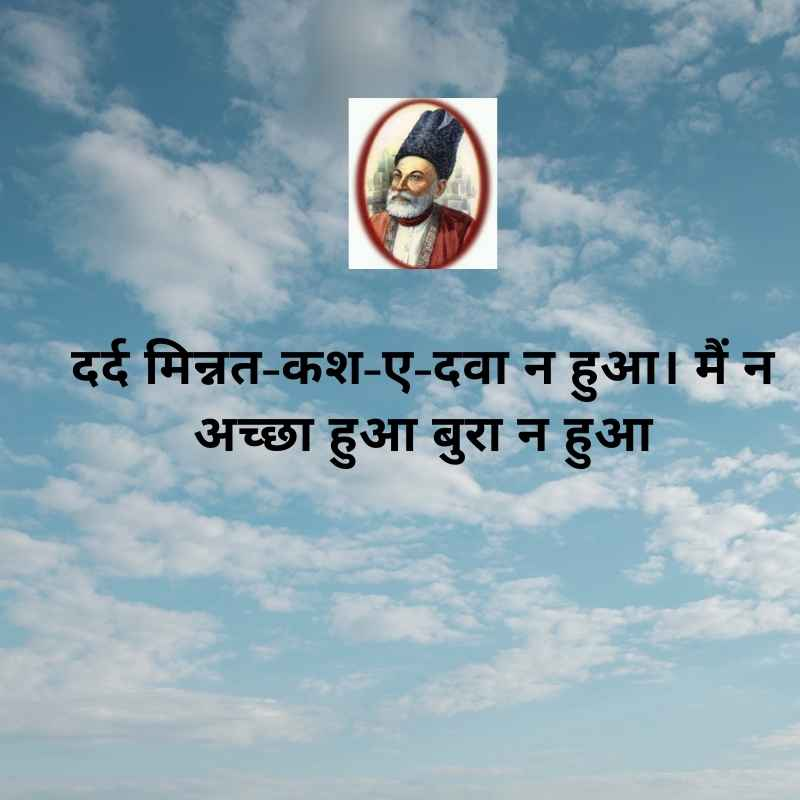 galib ki shayari on life in hindi