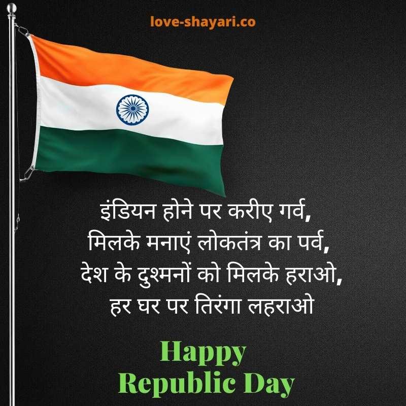 happy republic day whatsapp status