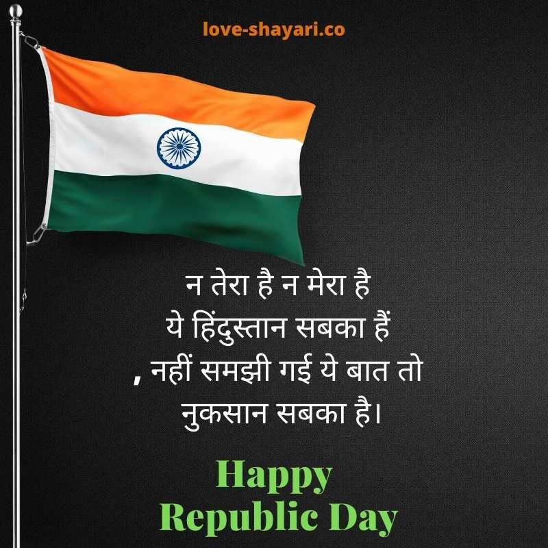 shayari of republic day