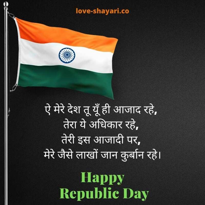republic day msg in hindi