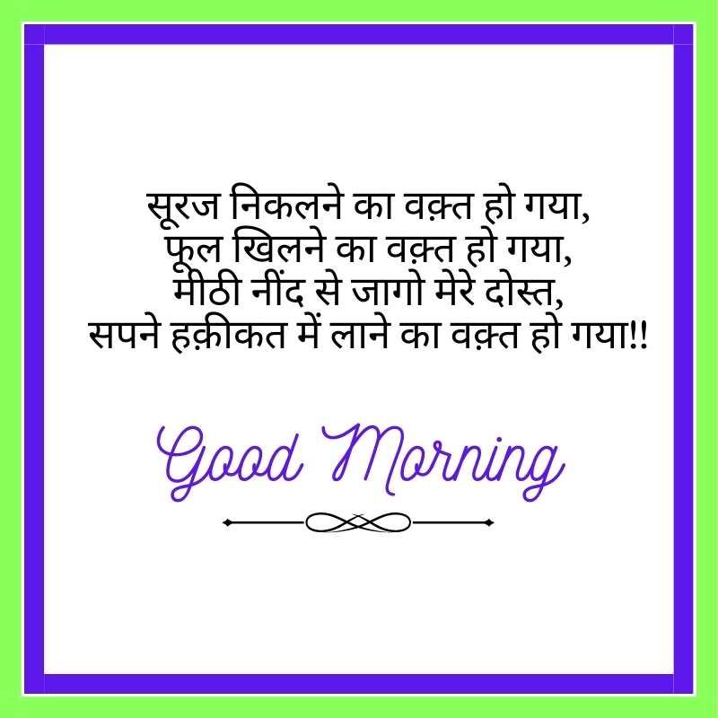 good morning shayri