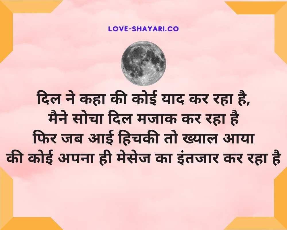 good night message in hindi