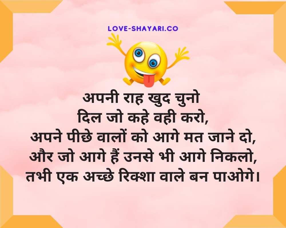 funny love shayari