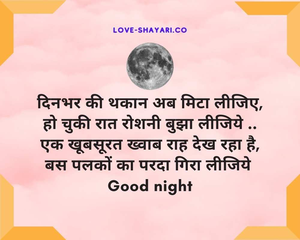 good night quotes for gf in hindi