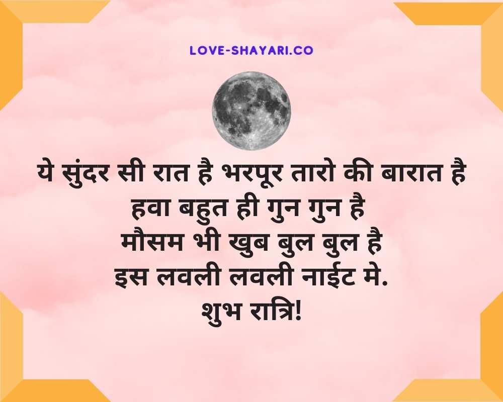 good night shayari for gf in hindi