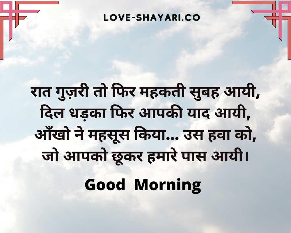 good morning sad shayari