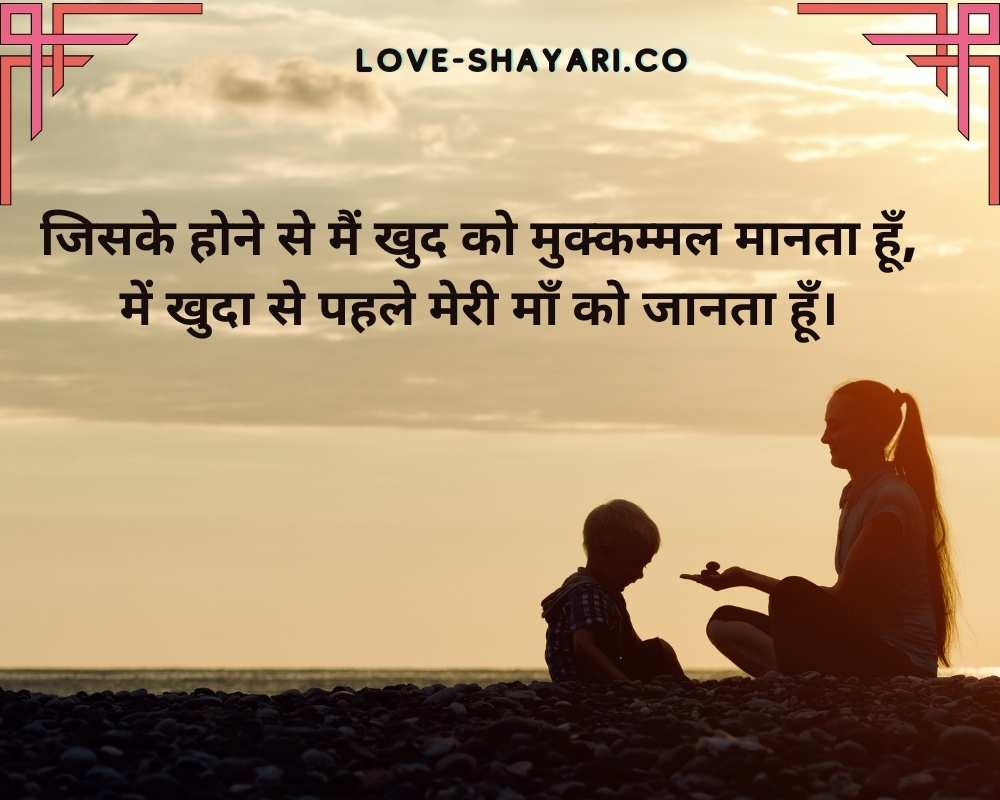 shayari on family