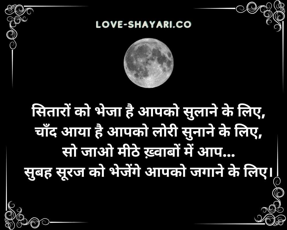 Good night for gf in hindi