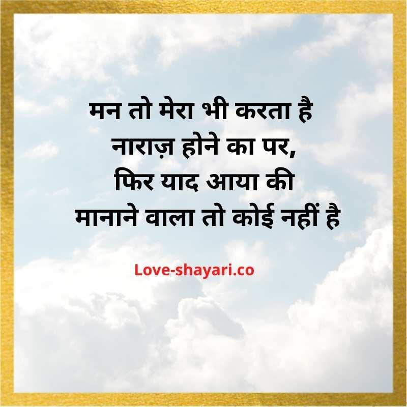 gussa shayari image
