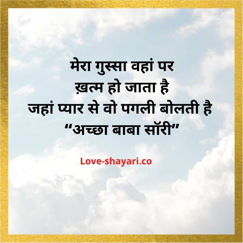 gussa love shayari