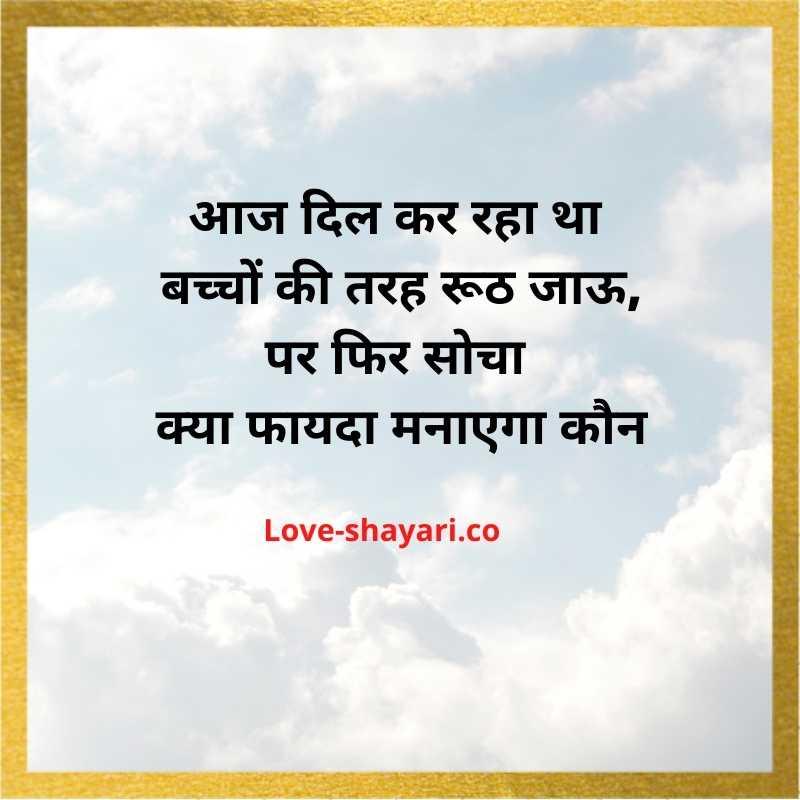 gussa shayari for husband