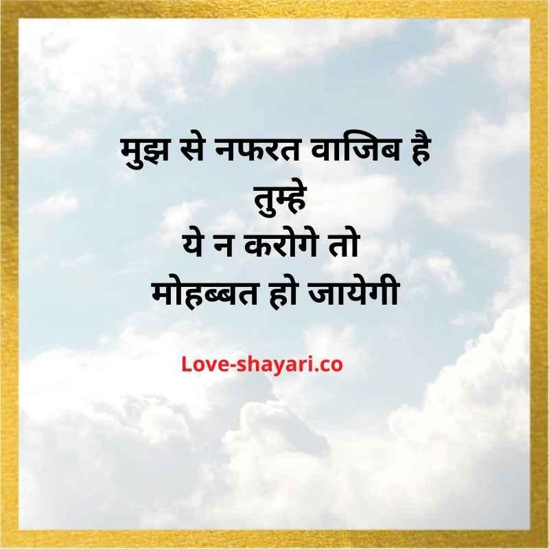 gussa shayari for girlfriend in hindi