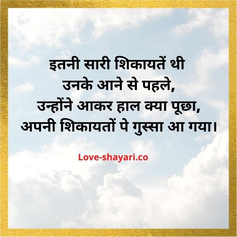 gussa status in hindi