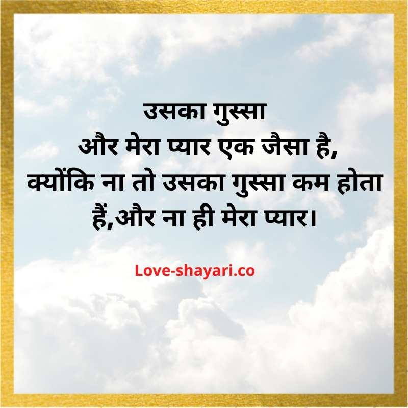gussa shayari in hindi