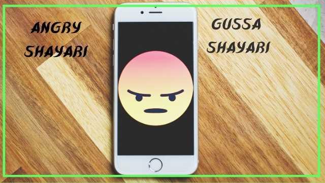 Gussa Shayari