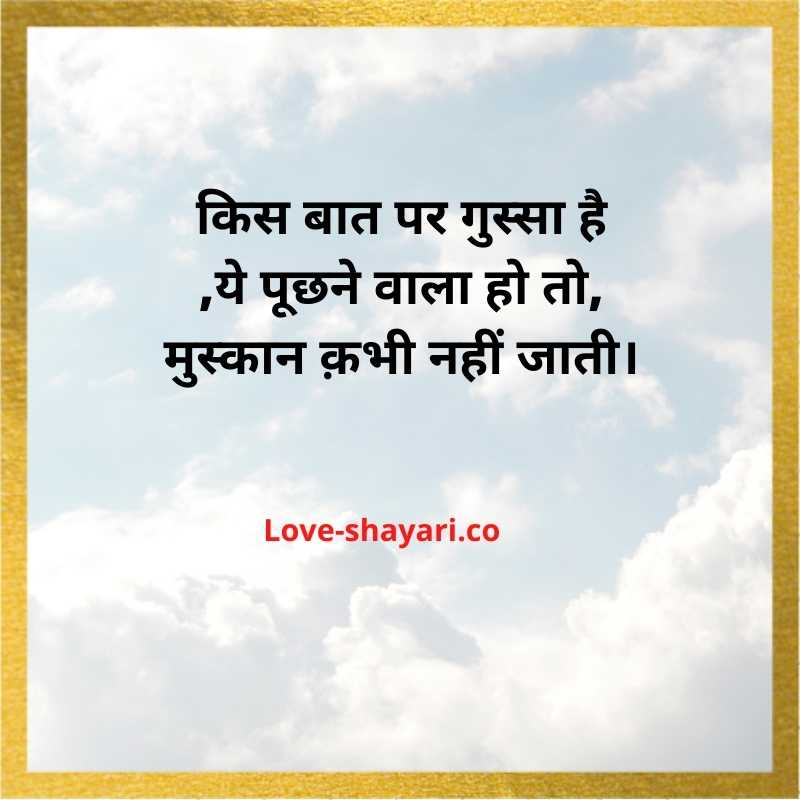 gussa love quotes in hindi