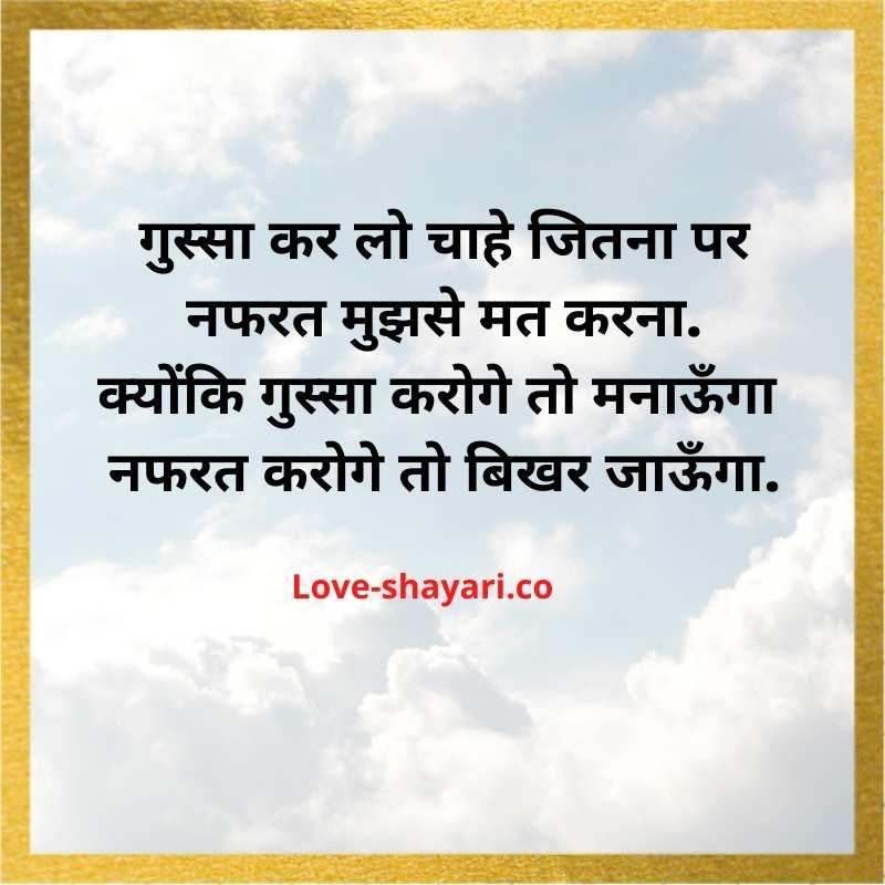 gussa shayari hindi