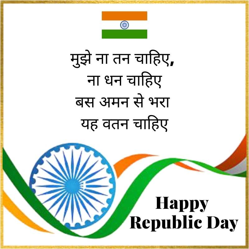 republic day quotes hindi