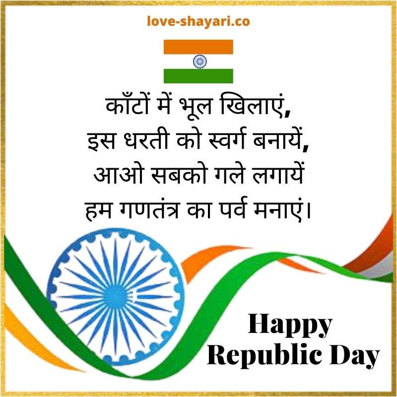 happy republic day in hindi