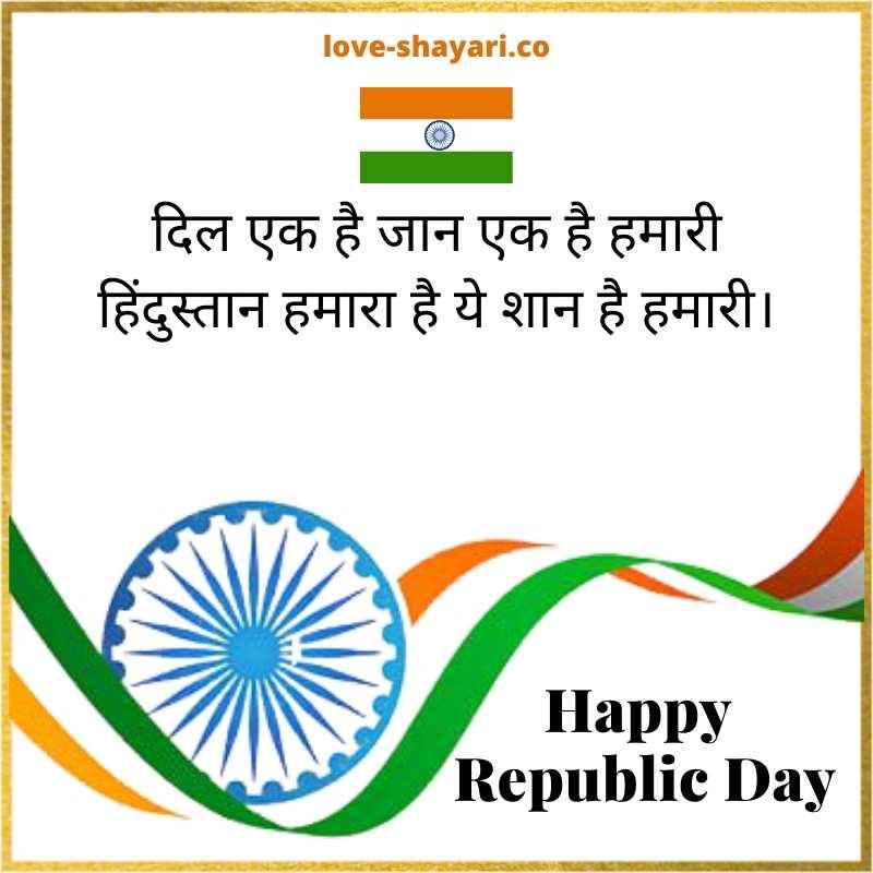 republic day in hindi