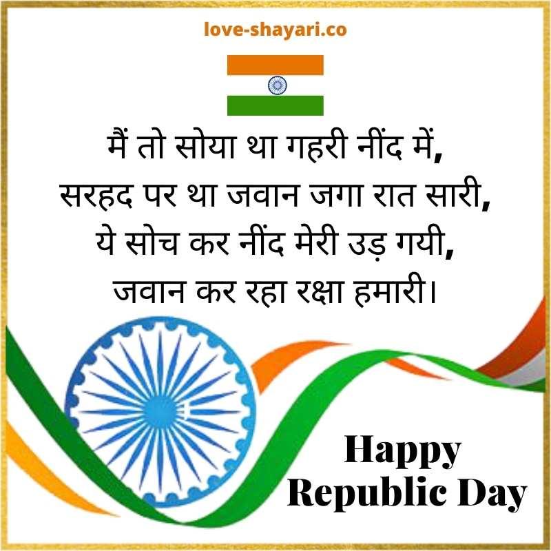 republic day images shayari