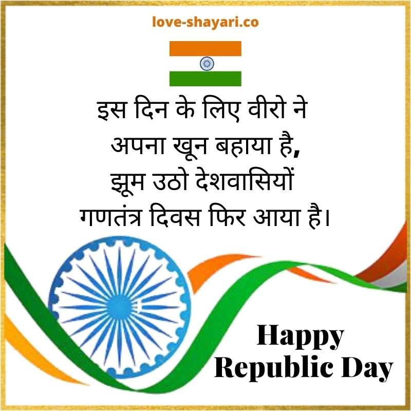 republic day shayari attitude
