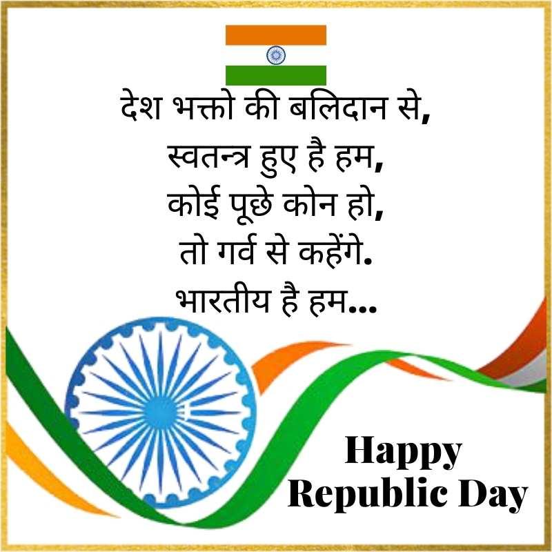 republic day best whatsapp status