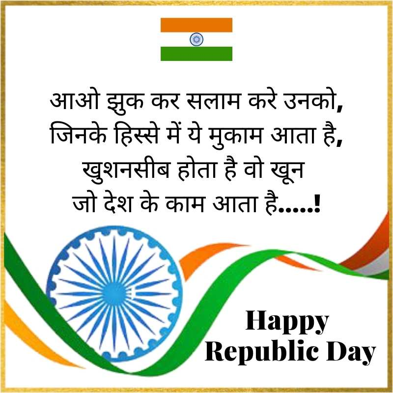 republic day status hindi