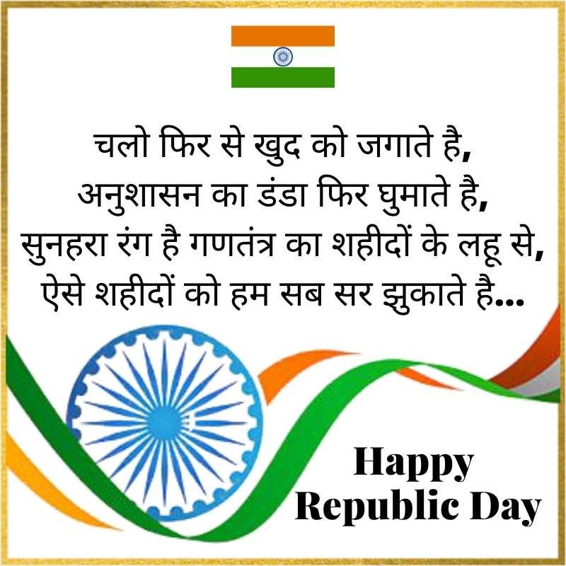 happy republic day shayari