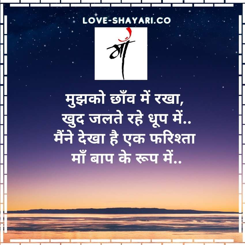 family shayari hindi