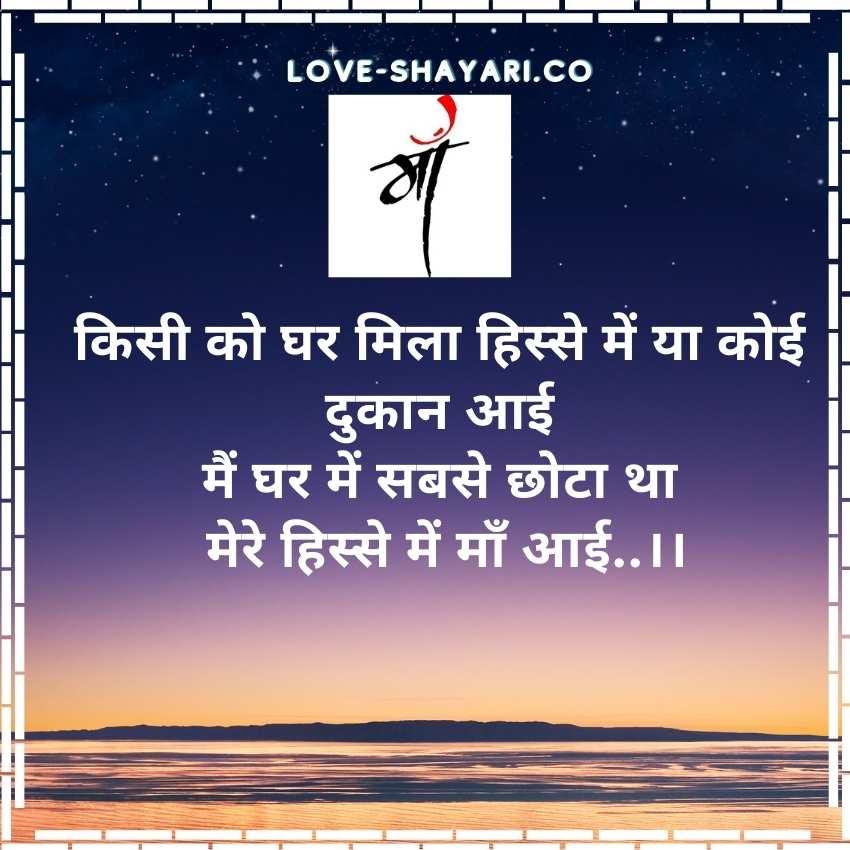 maa shayari 2 lines