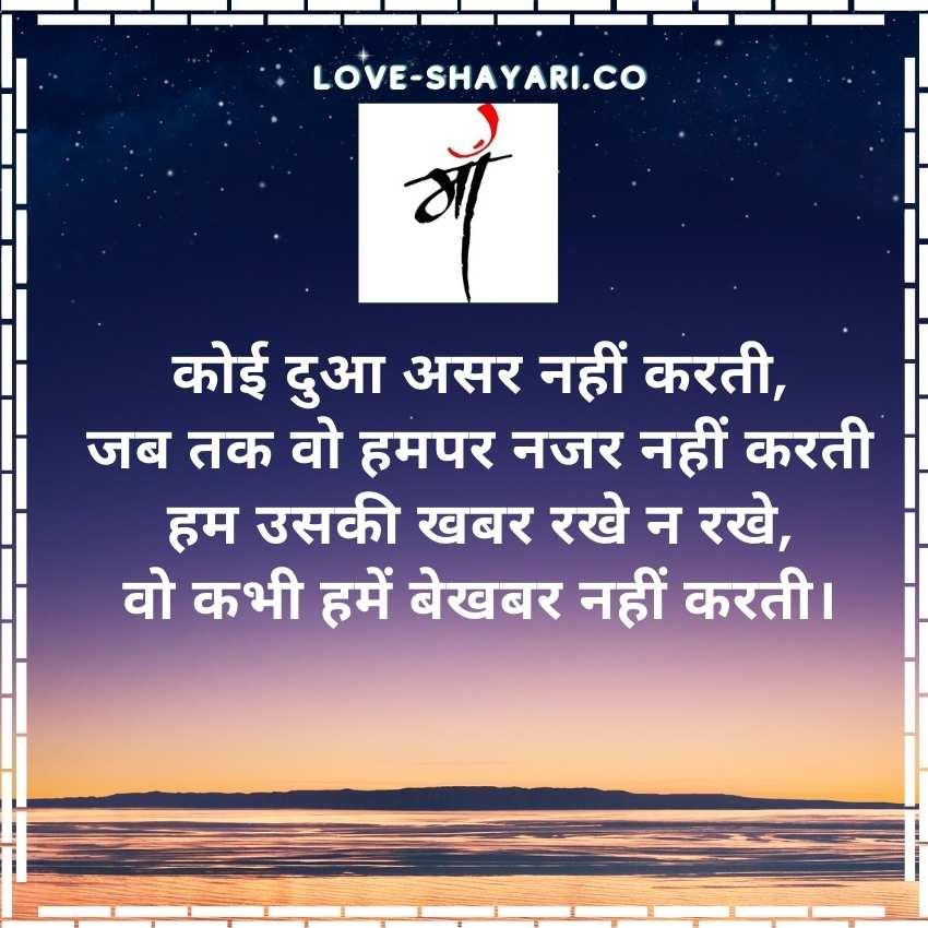 maa baap emotional shayari