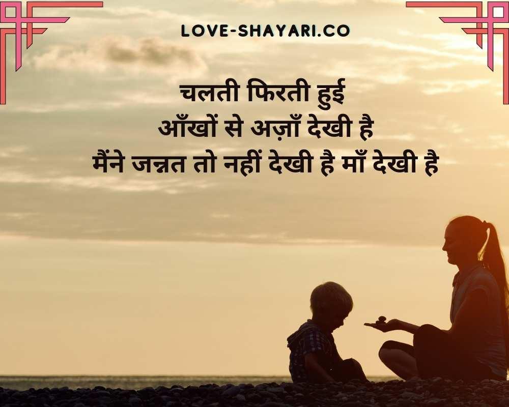 mothers day shayari in hindi