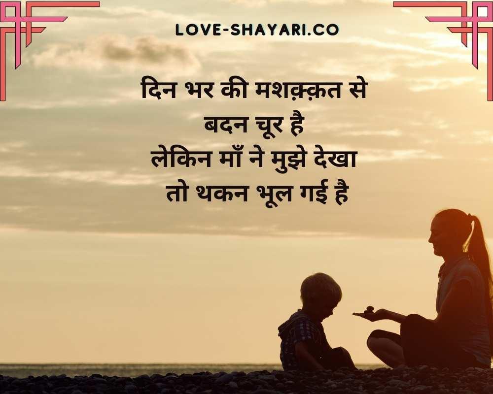 mom shayari