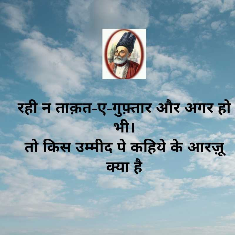 ghalib shayari in hindi