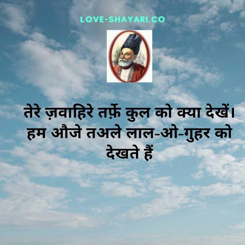 mirza ghalib shayari sad