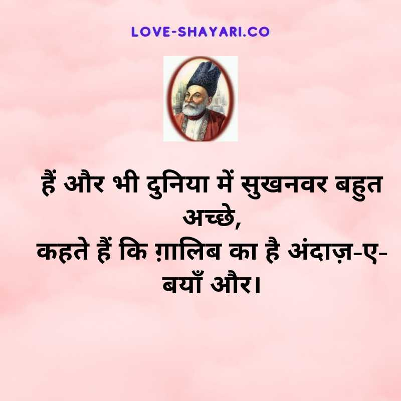 galib in hindi