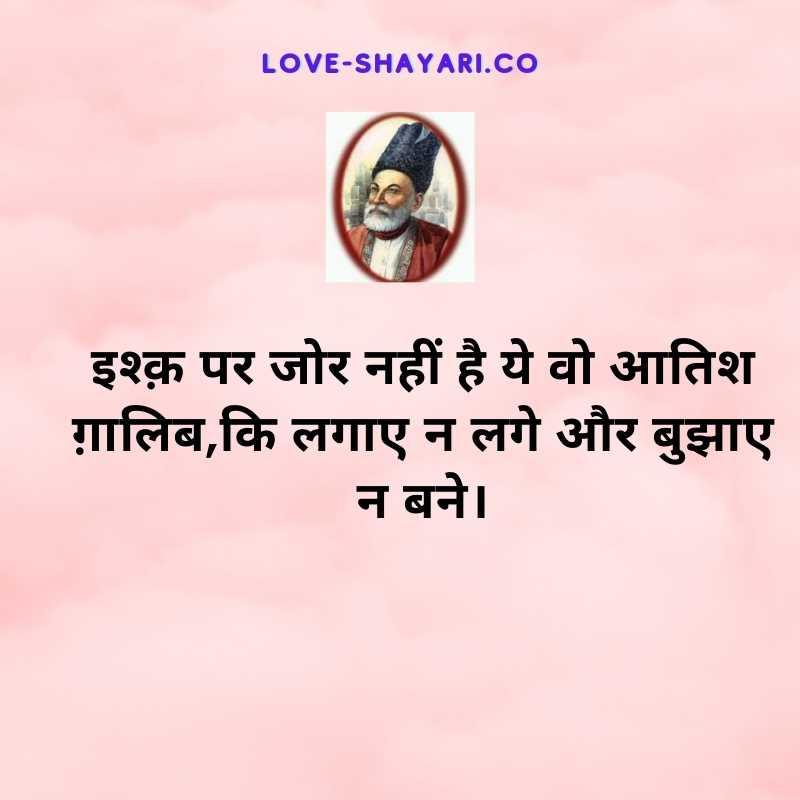 mirza ghalib shero shayari
