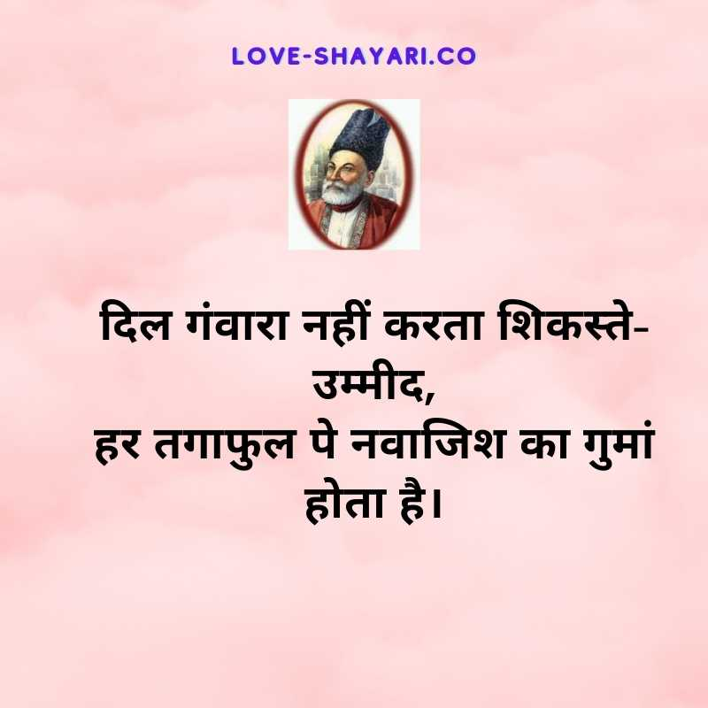 ghalib motivational shayari