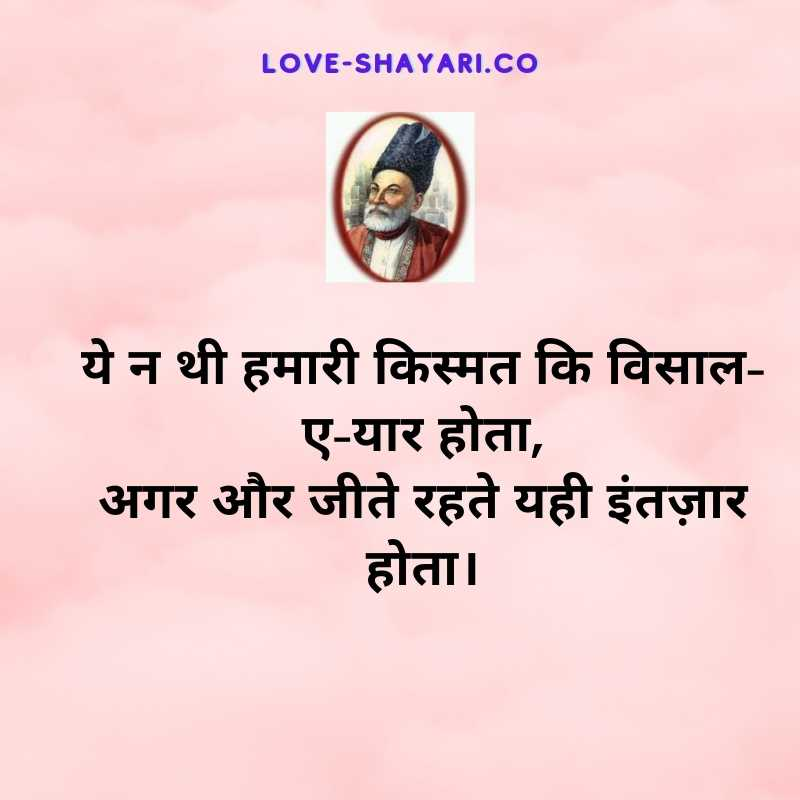 mirza ghalib famous shayari in hindi