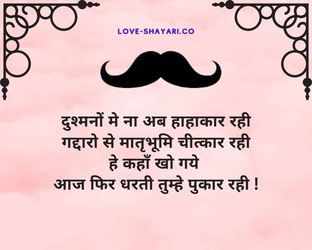 rajputana shayari 2 line
