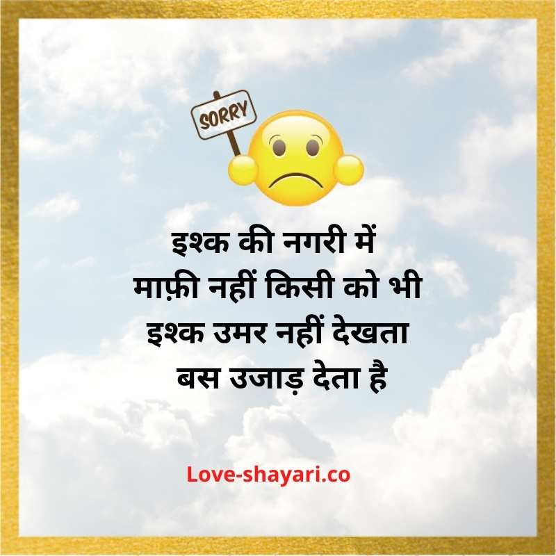 sorry msg for gf in hindi