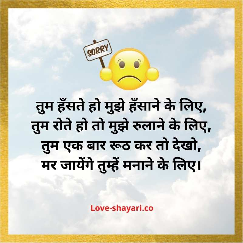 sorry shayari photo