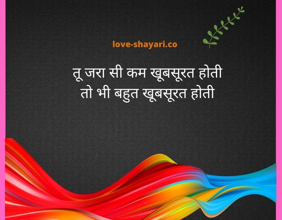 beautiful shayari