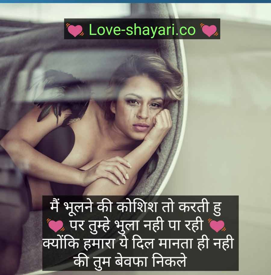 lovely shayari image photo