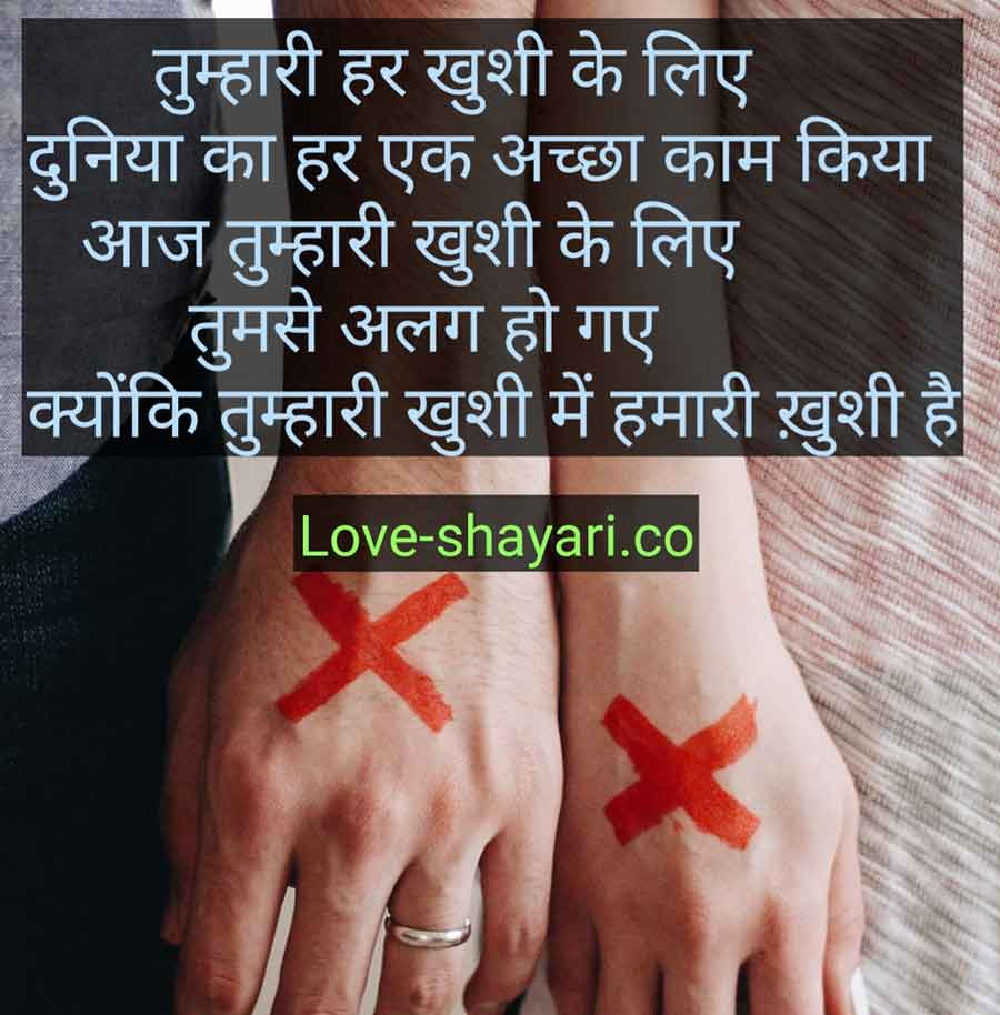 life shayari photo